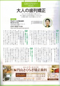 mamacha2016夏号 掲載紙面