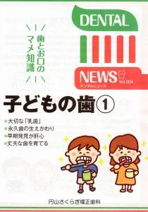 デンタルニュース 子どもの歯①
