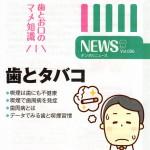 デンタルニュース 歯とタバコ