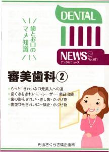 デンタルニュース 審美歯科②