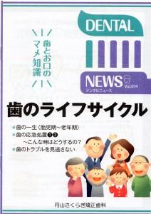 デンタルニュース 歯のライフサイクル
