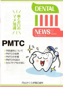 デンタルニュース PMTC