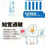 デンタルニュース 知覚過敏